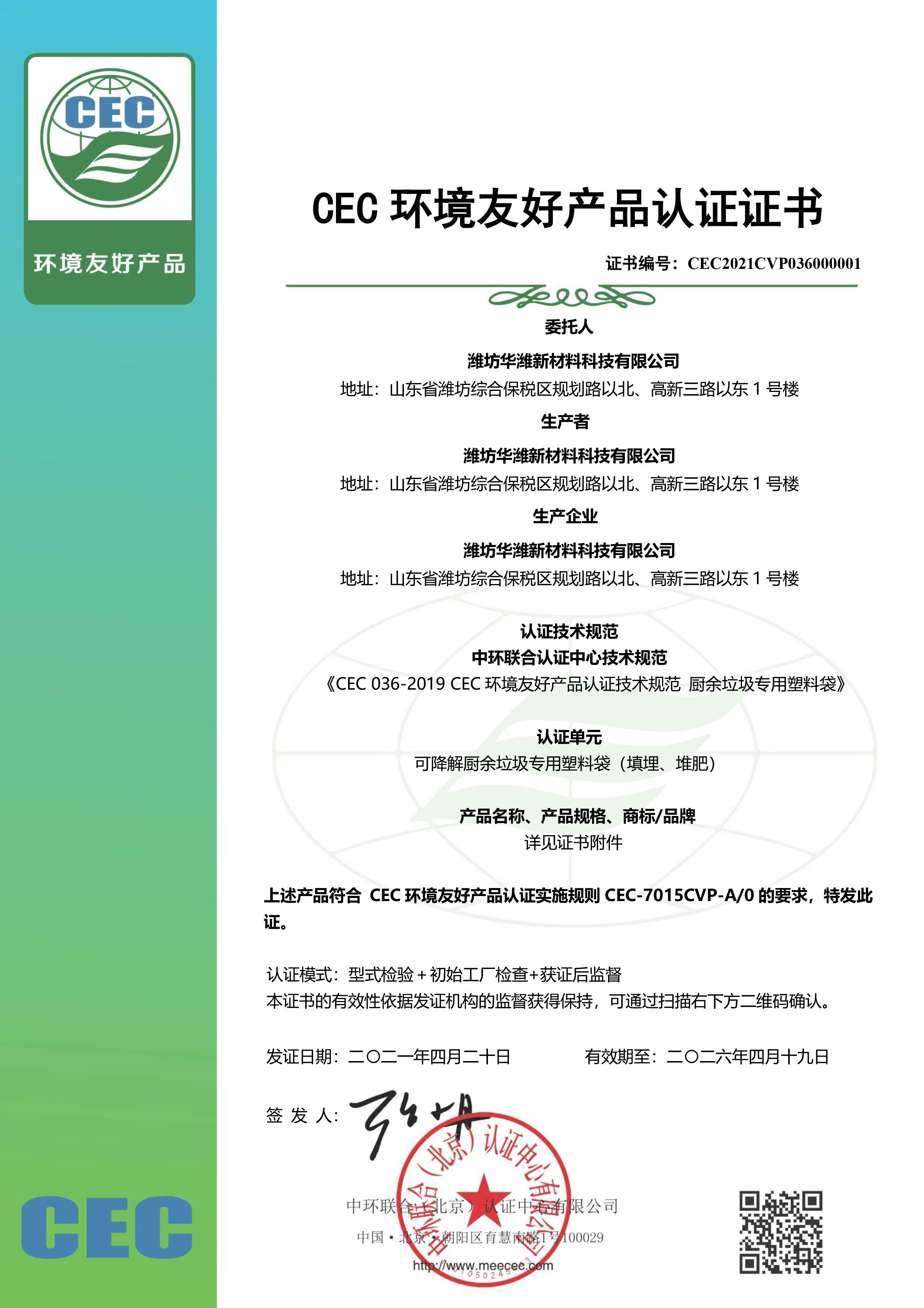 CEC环境友好产品认证证书