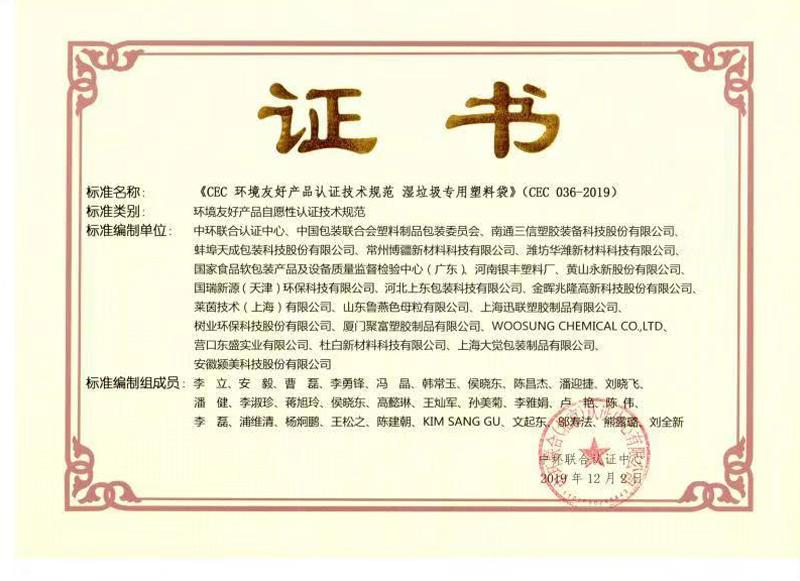 CEC环境友好产品认证