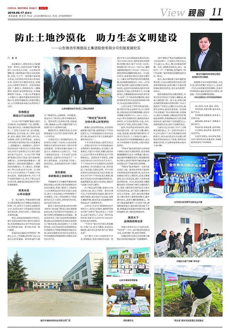 中国改革报-防止土地沙漠化,助力生态文明建设.jpg